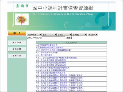 http://course.tn.edu.tw/school.aspx?sch=114748